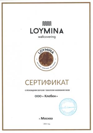 СЕРТИФИКАТ о прохождении обучения технологии наклеивания обоев производства LOYMINA
