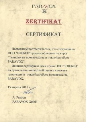 сертификат компании Paravox - экспертная оценка качества продукции