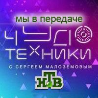 Компания Клебен в передаче на ТНТ