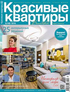 клебен в мартовском номере журнала Красивые Квартиры