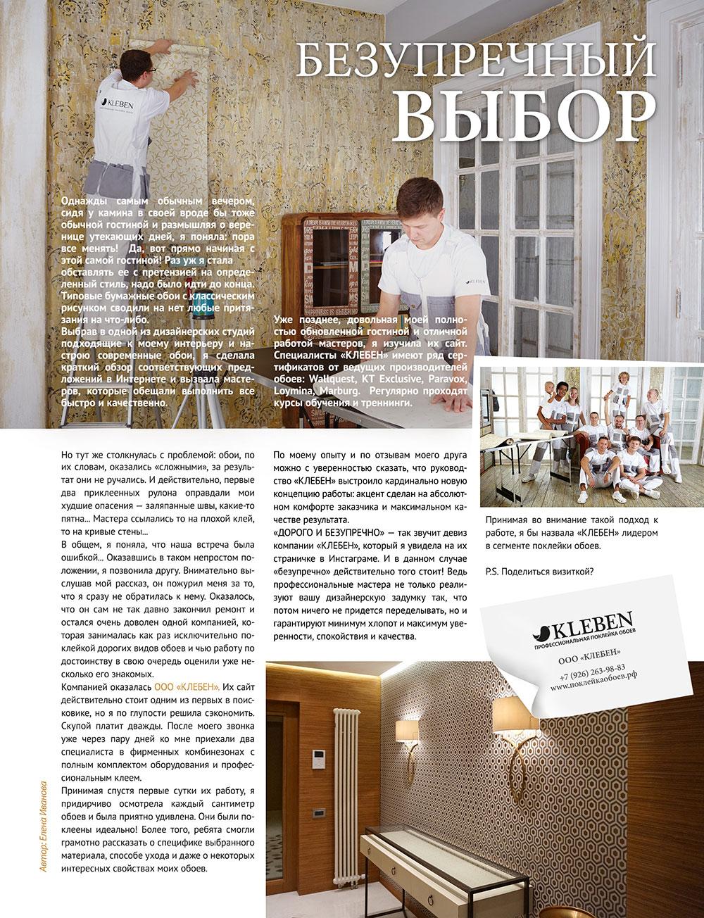страница статьи в журнале Красивые квартиры