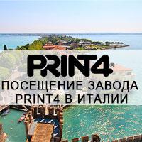 Посещение завода Print4 в Италии