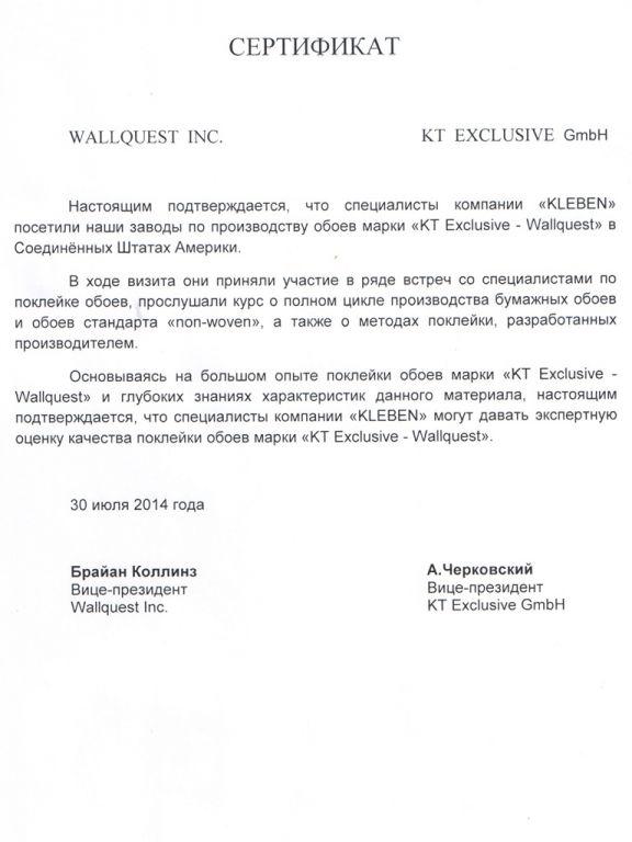 перевод сертификата от компании Wallquest -KT Exclusive