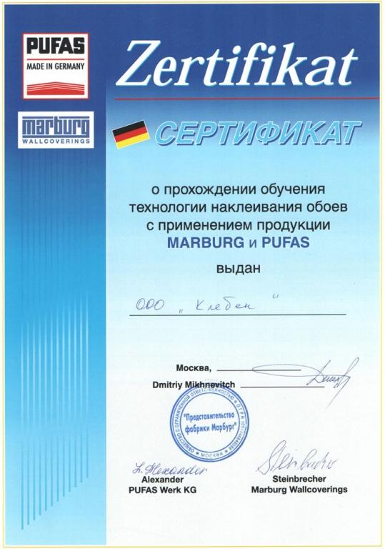 сертификат MARBURG и PUFAS