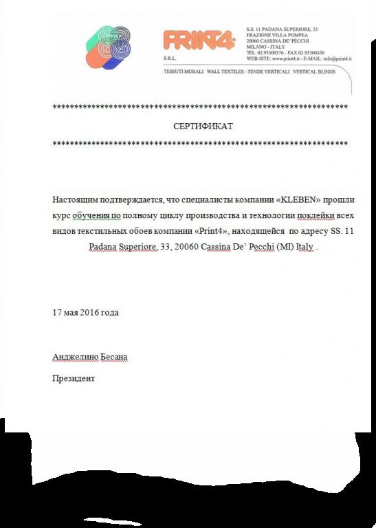 Перевод сертификата о прохождении обучения технологии поклейки текстильных обоев «Print4»