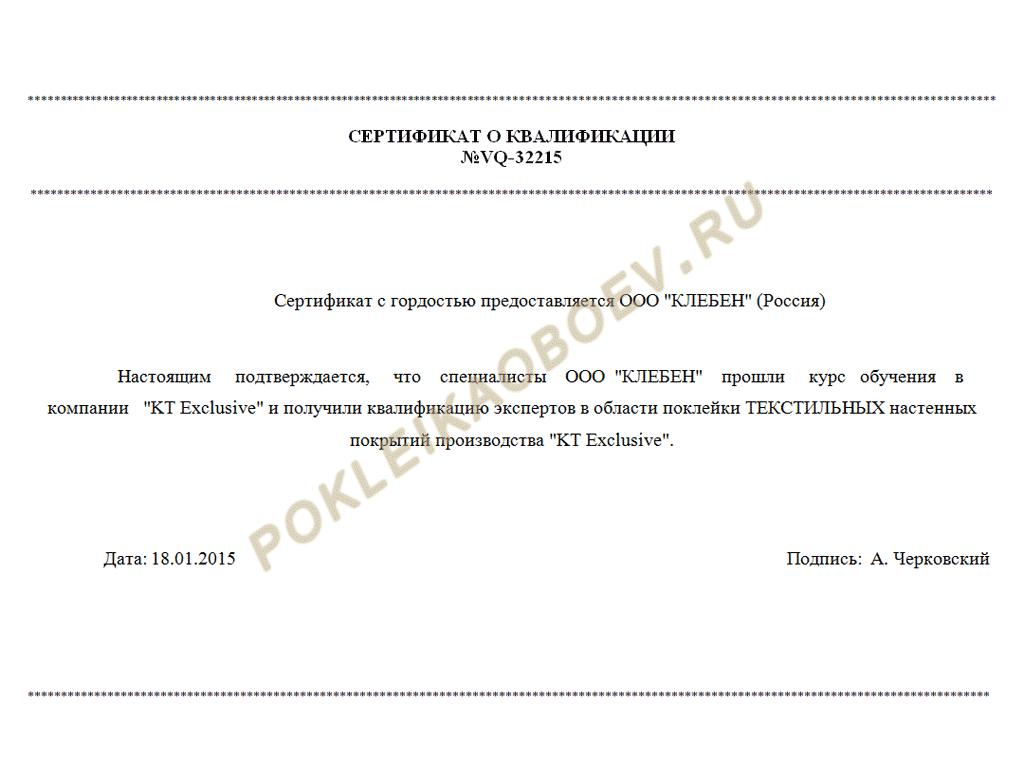 Перевод сертификата «О квалификации экспертов в области поклейки ТЕКСТИЛЬНЫХ настенных покрытий производства «KT Exclusive»