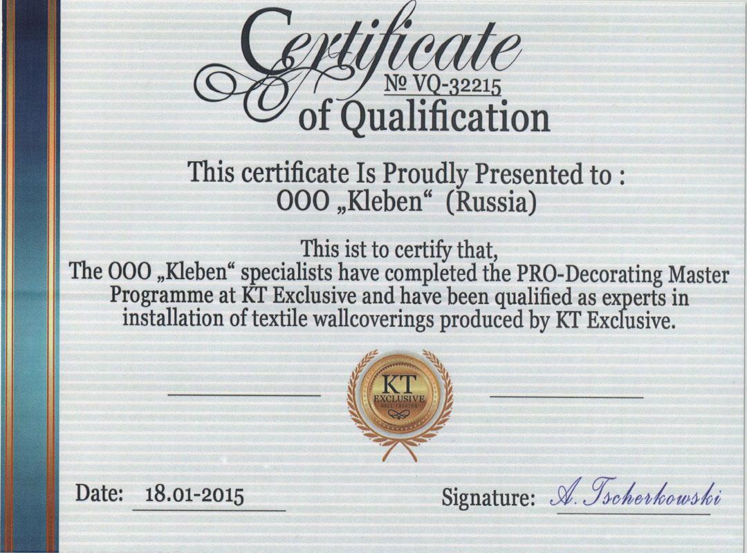 сертификат «О квалификации экспертов в области поклейки ТЕКСТИЛЬНЫХ настенных покрытий производства «KT Exclusive»