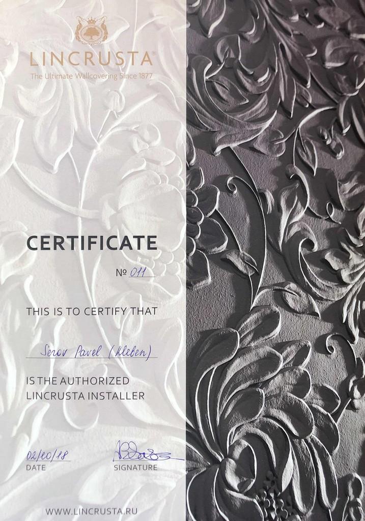 Сертификат мастера по поклейке линкрусты - Серов Павел