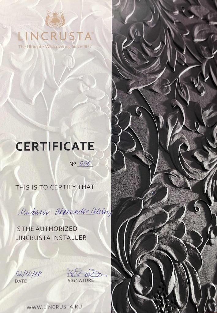 Сертификат мастера по поклейке линкрусты - Макаров Александр