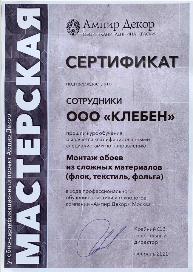 Клебен получил сертификат от АмпирДекор