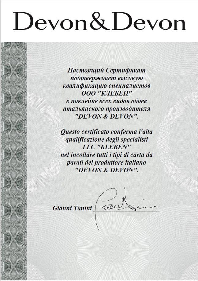Клебен получил сертификат Девон ДЕвон